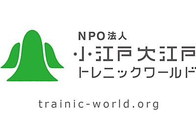 NPO法人小江戸大江戸トレニックワールド – 小江戸大江戸トレニックワールドのホームページへようこそ