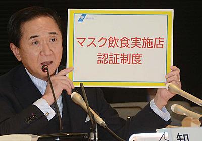 神奈川県、「マスク飲食」認証制度創設へ 店舗を覆面調査も   カナロコ by 神奈川新聞