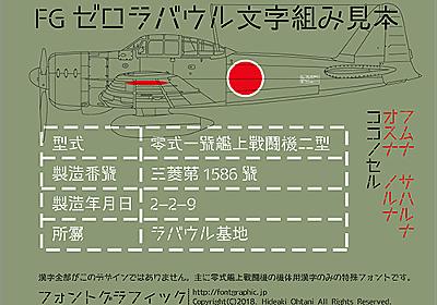 商用利用無料!ゼロ戦の機体プレートに使われていた文字を再現した日本語のフリーフォント -FGゼロラバウル | コリス