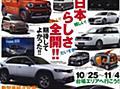 マツダ、渋すぎる金型磨き職人のキッザニア(東京モーターショー2019で) : 市況かぶ全力2階建