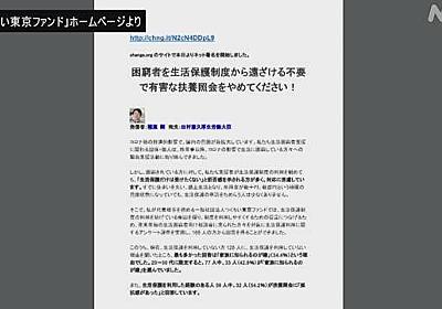 生活保護申請ためらう理由に「扶養照会」 見直し求め署名活動 | 新型コロナウイルス | NHKニュース