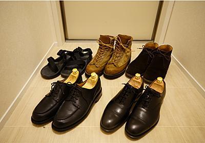 【ミニマリスト】お前ら最強の5足【革靴】 | 恣意的なのログ