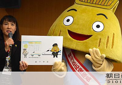 静岡)トロベー就任2周年、デザインイラストなど展示:朝日新聞デジタル