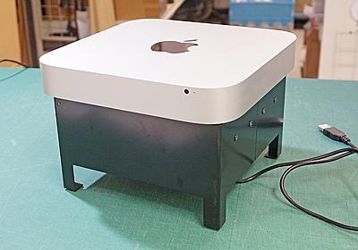 Mac mini用クーリングスタンドに新モデル、送風効率が向上 - AKIBA PC Hotline!