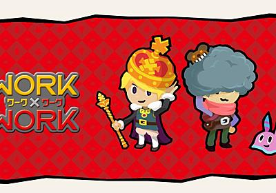 Switch「WORK×WORK」レビュー!勇者アトラクションで大冒険のサポートをせよ!ノリは良いが消化不良なデキ! - 絶対SIMPLE主義