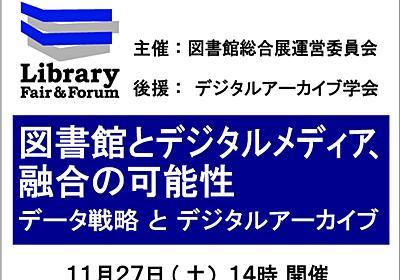 図書館とデジタルメディア、融合の可能性 | 図書館総合展