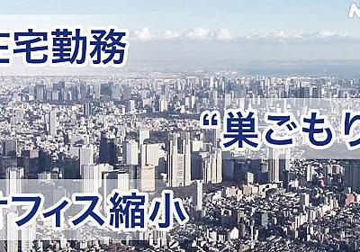 地価調査にコロナの影響… 暮らしの変化で見えてきたこと   新型コロナ 経済影響   NHKニュース