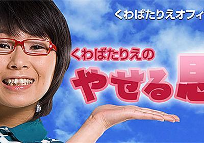 しんどいよな   くわばたりえオフィシャルブログ「やせる思い」 by Ameba