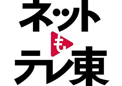 <9/30(木)18時『ネットもテレ東』チャンネル閉鎖のお知らせ>:ネットもテレ東:ネットもテレ東(ネットもテレ東) - ニコニコチャンネル:エンタメ