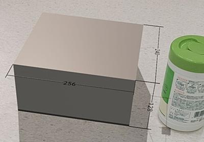 家電や家具のサイズをARで部屋に表示して実際にサイズ確認できる超絶便利な「ARで見る」レビュー - GIGAZINE