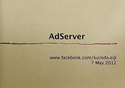 AdServerの仕組み