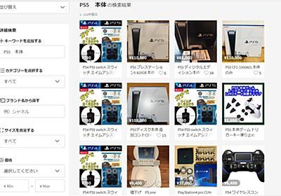 SIE、PS5の高額転売でメルカリに協力要請 メルカリ「個別の協議内容にあたるため回答を差し控える」 - ITmedia NEWS