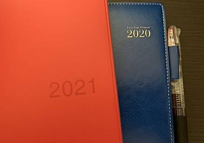 手帳2021 | My Journal 392