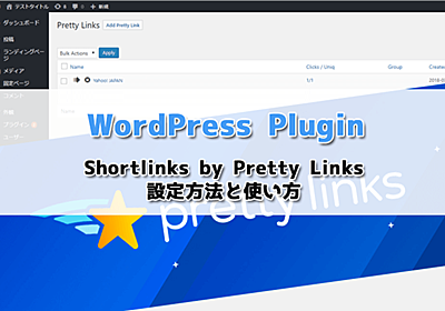 【WordPress】Shortlinks by Pretty Linksの設定方法と使い方 | ワープレ屋