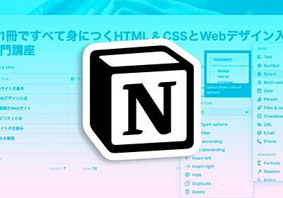 Notionで複数ページの文書管理がはかどる!執筆、授業計画、レポートにもおすすめ! | Webクリエイターボックス
