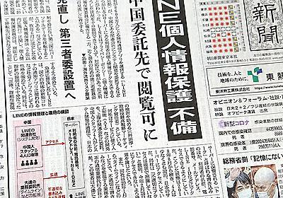 LINEの不備に切り込んだ調査報道 情報管理の危うさに警鐘ならす:朝日新聞デジタル
