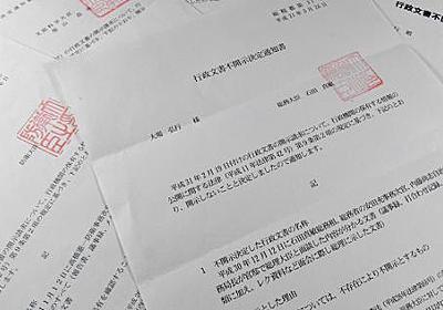 公文書クライシス:首相と省庁幹部の面談記録「不存在」 官邸1年未満で廃棄 - 毎日新聞