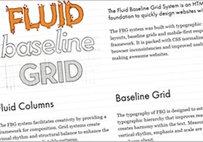 著作権放棄・シンプル・軽量で、iPhoneなどにもレイアウトを調整できるレスポンシブWebデザイン対応のHTML5フレームワーク・Fluid Baseline Grid | かちびと.net