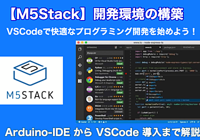 【丁寧に解説】M5Stack 開発環境構築 〜Arduino IDE から VSCodeのArduino拡張機能 導入 まで〜 - harattaMouseの小部屋