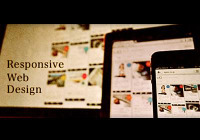 必読!5分でわかるレスポンシブWebデザインまとめ | 東京上野のWeb制作会社LIG