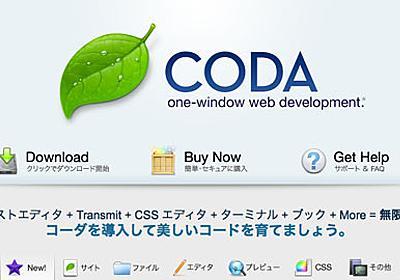 DreamweaverからCodaに変えました | Webクリエイターボックス