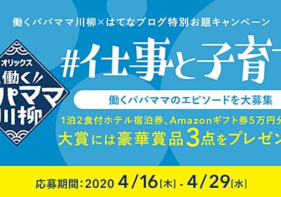 働くパパママ川柳×はてなブログ 特別お題キャンペーンを実施! - MOVE ON!│オリックス株式会社