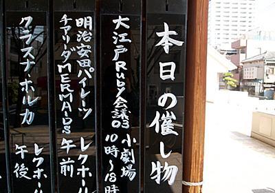 Oedo RubyKaigi 03 #odrk03 - a set on Flickr