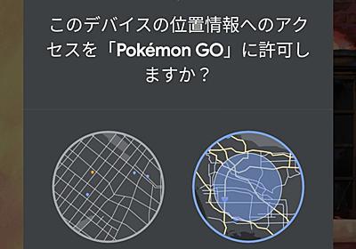 Android 12の「おおよその位置情報」でポケモンGOは遊べない? 検証してみた