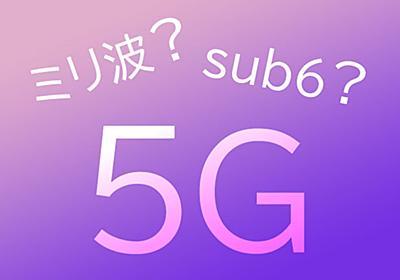 5G時代の新キーワード「Sub6」「ミリ波」を詳しく解説。 | Hamee fun