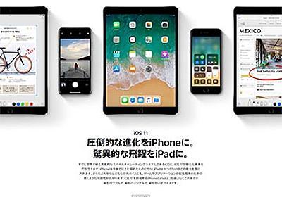 iOS 11は9月20日提供開始、FLAC再生やQRコード読み取り、AirPlay 2など - AV Watch