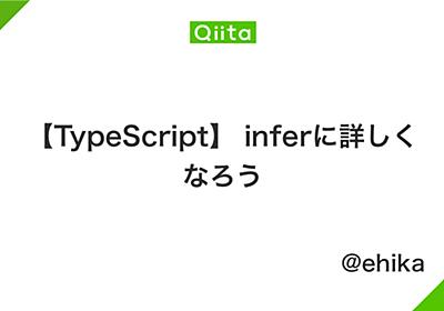 【TypeScript】 inferに詳しくなろう - Qiita