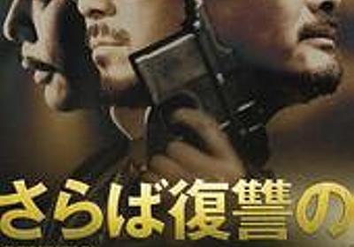 邦題が話題?の『さらば復讐の狼たちよ』 - アジア映画巡礼