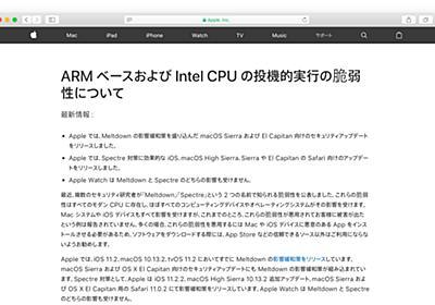Apple、ARM/Intel CPUを搭載したMac/iOSデバイスに対するMeltdown/Spectre脆弱性についての最新情報を公開。 | AAPL Ch.