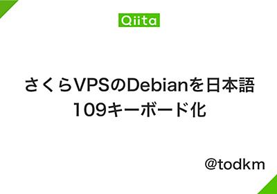 さくらVPSのDebianを日本語109キーボード化 - Qiita
