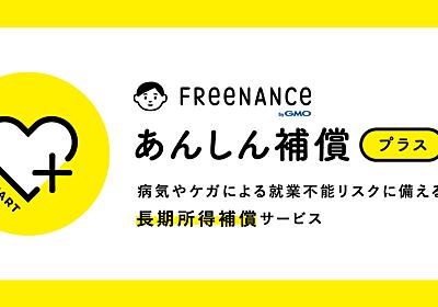 GMOクリエイターズネットワーク:「FREENANCE byGMO」 生活面もサポートする所得補償サービス『あんしん補償プラス』を提供開始|GMOインターネットグループのプレスリリース