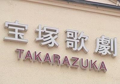 タカラジェンヌら4人が感染 公演中止 新型コロナウイルス | 新型コロナ 国内感染者数 | NHKニュース