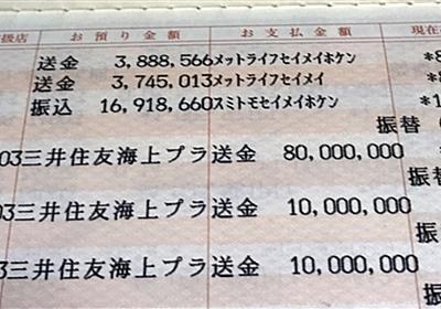 認知低下70代に1億円保険 ゆうちょ銀 家族抜き、取り消しも拒否|【西日本新聞ニュース】