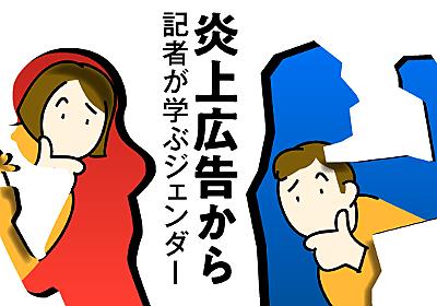 炎上広告から記者が学ぶジェンダー:朝日新聞デジタル