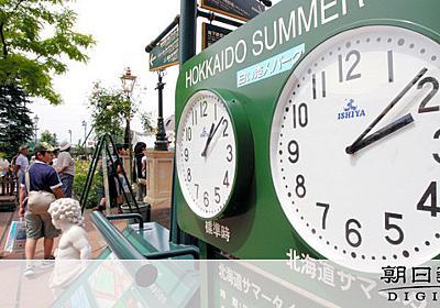 サマータイム、IT業界に拒絶反応 よみがえる苦い記憶:朝日新聞デジタル