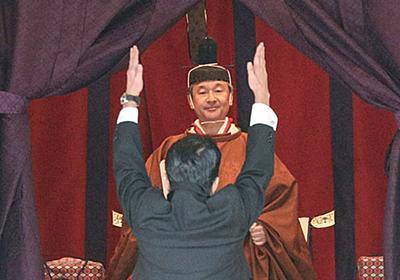 正しい万歳は「手のひらを内側に」即位礼正殿の儀で拡散、本当は…?