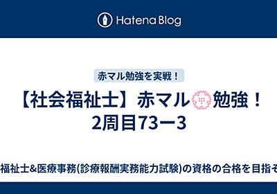 【社会福祉士】赤マル💮勉強!2周目73ー3 - 令和3年国家試験社会福祉士にchallenge!