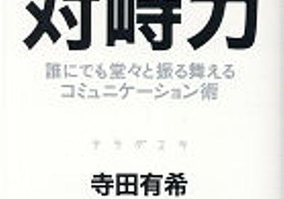 「失敗したくない」「評価されたい」そう思えば思うほど、なぜかうまく話せない方へ★寺田有希 さん著書の「対峙力: 誰にでも堂々と振る舞えるコミュニケーション術」 - イザちゃんの気まぐれ日記 - 仕事も恋愛も頑張る人を応援したい♪
