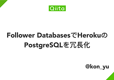 Follower DatabasesでHerokuのPostgreSQLを冗長化 - Qiita