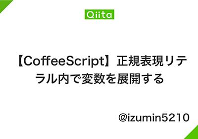 【CoffeeScript】正規表現リテラル内で変数を展開する - Qiita