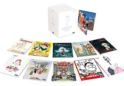 高畑勲監督作品をまとめたBD-BOXが発売。「火垂るの墓」や「かぐや姫の物語」など収録 - AV Watch
