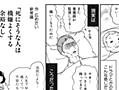 「死にそうな人は機嫌よくする余裕なし」瀧波ユカリが母の死を「美談」にしなかった理由
