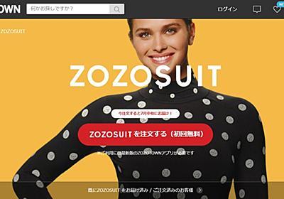 配送遅れた「ZOZOSUIT」、マーカー方式の新型に 「7月中旬に届ける」 - ITmedia NEWS
