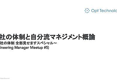 自社の体制と自分流マネジメント概論 (Engineering Manager Meetup #5).pdf