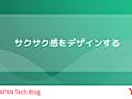 サクサク感をデザインする - Yahoo! JAPAN Tech Blog