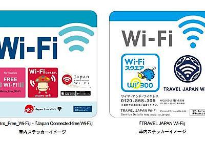 東京メトロ、車両内で無料Wi-Fi提供 銀座線で12月から - ITmedia NEWS
